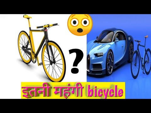 दुनिया की सबसे महंगी bicycle//world's expensive bicycle//#shorts thumbnail