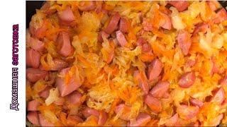 тушеная капуста с сосисками за 30 минут классический рецепт,очень вкусно эпизод N