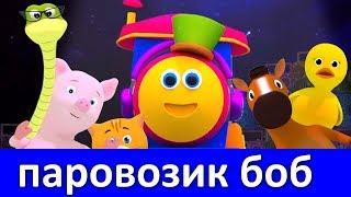 паровозик боб   Боб поезд в Россию компиляции   Боб поезд сборник