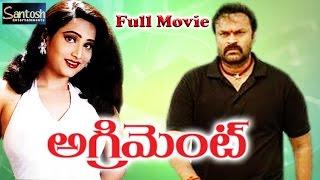 Agreement telugu full movie || nagendra babu | anusha | sharath kumar