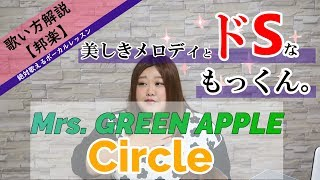 【歌い方】 Circle - Mrs. GREEN APPLE