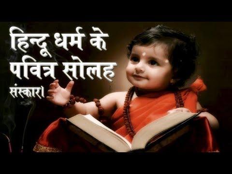 सनातन हिन्दू धर्म के 16 संस्कार, जो सबको जानना चाहिए - 16 Sanskars Of Hinduism In Hindi 2018 😱🙏 - 동영상