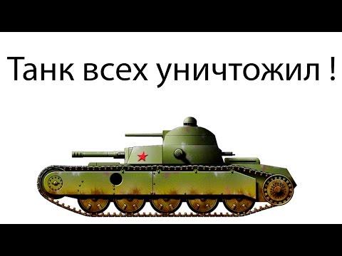 Танк всех уничтожил ! ( ARMORED WARFARE 1917 )