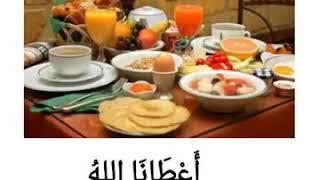 Learn arabic: food and drink/ belajar bahasa arab: makanan dan minuman