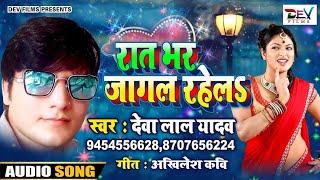 आगया #Deva_Lal_Yadav का सबसे सुपरहिट गाना - रात भर जागल रही लाS - Deva Lal Yadav Bhojpuri New Song