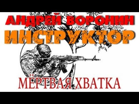 Андрей Воронин. Мертвая хватка 1