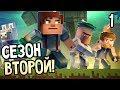 Minecraft: Story Mode Season 2 Episode 1 Прохождение На Русском #1 — СЕЗОН 2! НОВЫЕ ПРИКЛЮЧЕНИЯ!