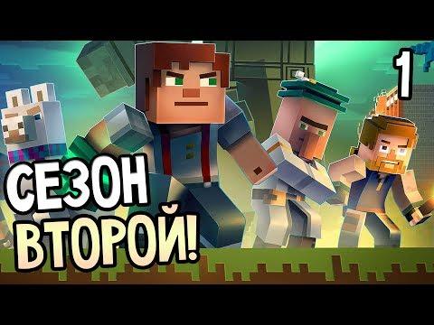 ИЩЕМ МОНСТРА 👾 Minecraft: Story Mode [Сезон 2] [Эпизод 1] #1
