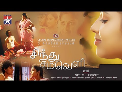 Sindhu Samaveli Full Movie