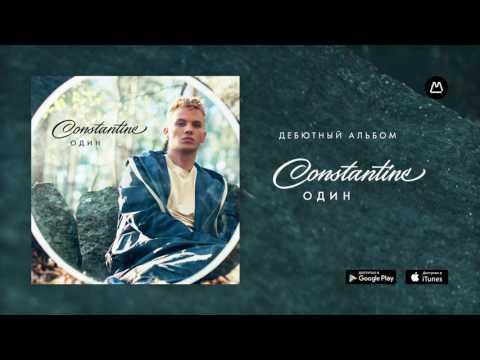 Constantine – Дороги