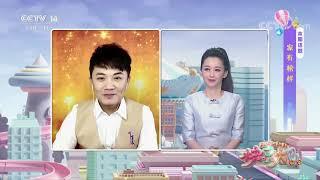 《快乐大巴》 20200724 家有榜样|CCTV少儿 - YouTube