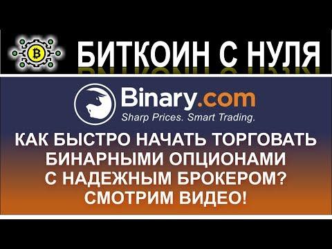 Binary - быстро открываем счет с проверенным брокером бинарных опционов! Обзор и инструкции