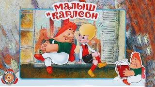 """Музыка из м/ф """"Малыш и Карлсон"""""""