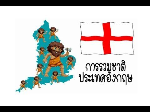 การรวมชาติประเทศอังกฤษ