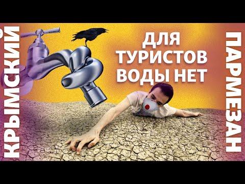 Для туристов воды нет | Крымский.Пармезан