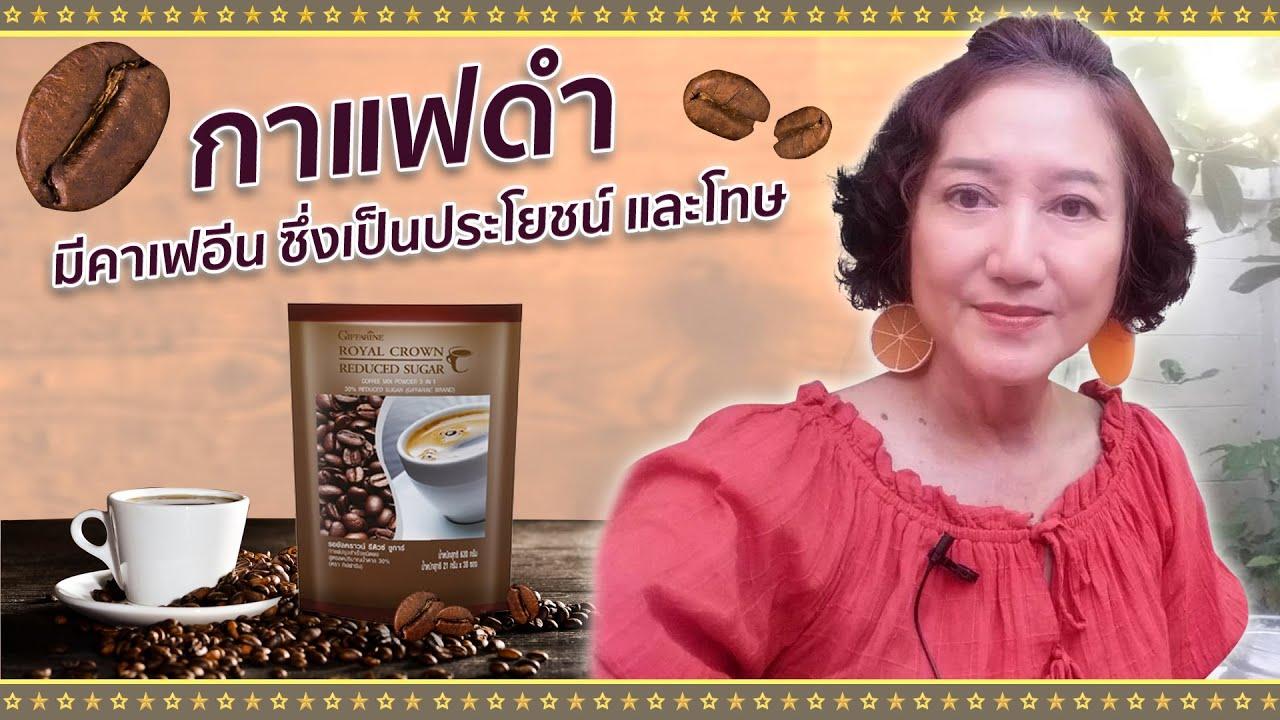 กาแฟ กาแฟดำ มีคาเฟอีน ซึ่งเป็นประโยชน์และโทษ   พี่คิ้ม มาดามสุ