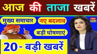 Today Braking News!आज 19-सितंबर-गुरुवार!Modi News! मौसम समाचार!Politics News!New Updates!TikTok News