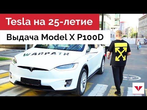 Tesla на 25-летие блогеру Warpath - самая необычная выдача Model X P100D