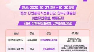 강북생활문화주간 '아람 강북 언택트 축제' DAY 3