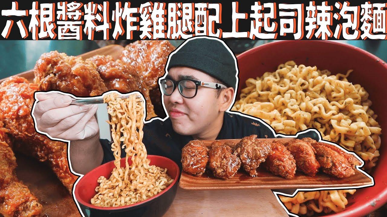 肥波吃一口 》 之 《 爽吃起司白醬辣泡麵配上六根韓式炸雞腿 》 - YouTube