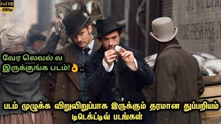 top 5 best hollywood detective movies | tamil dubbed | celebrity mystery