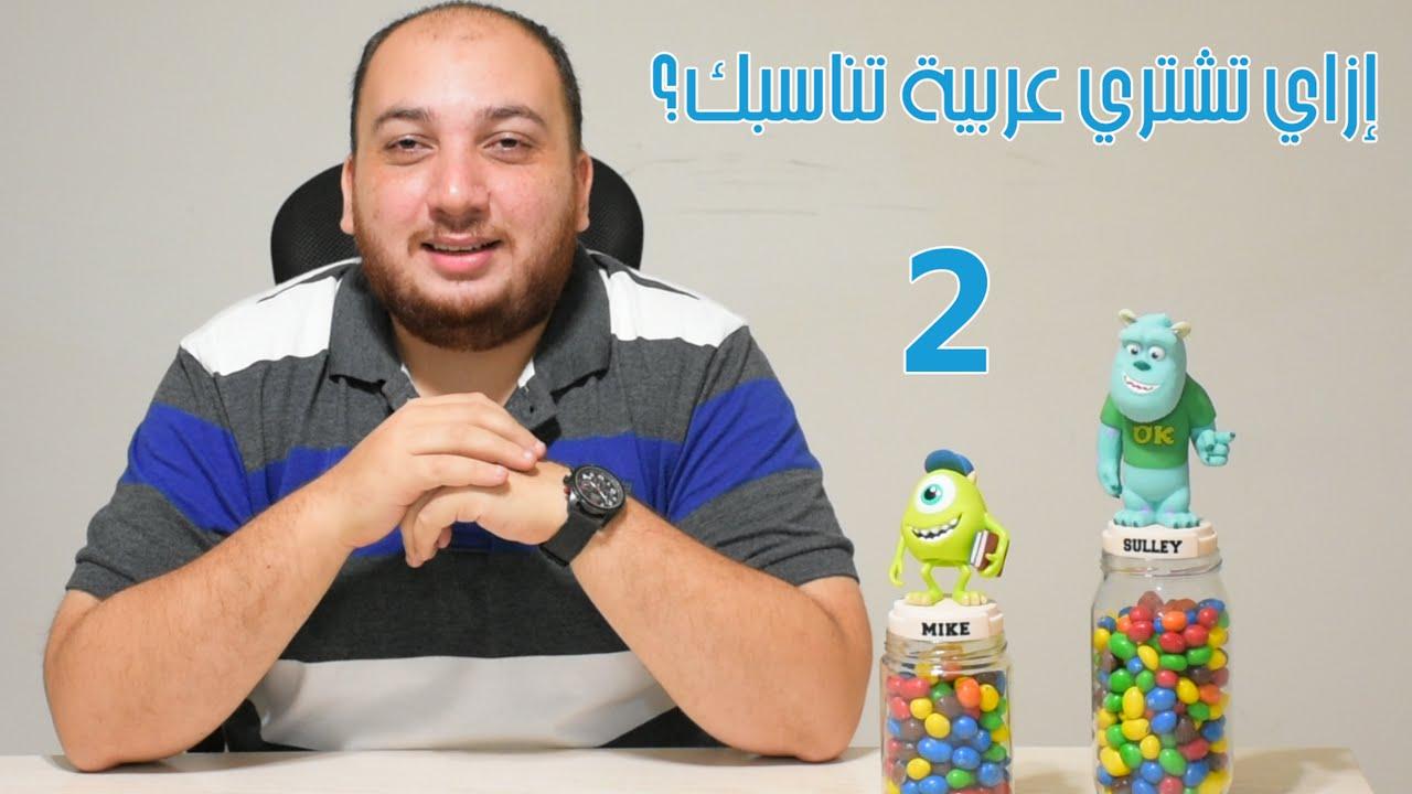 إزاي تشتري عربية تناسبك؟ (الجزء الثاني)