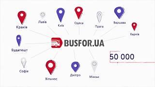 видео квитки на автобус України