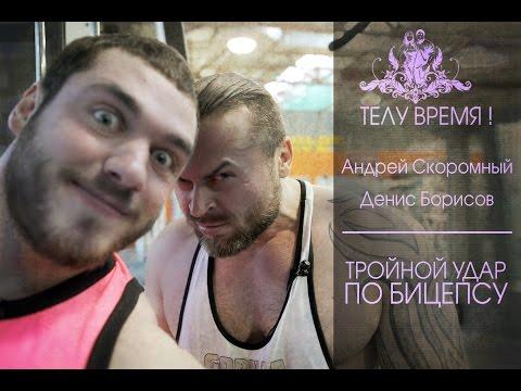 ТЕЛУ ВРЕМЯ! Андрей Скоромный и Денис Борисов. Тройной удар по бицепсу