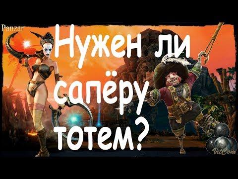 видео: panzar. Нужен ли Сапёру тотем!!!