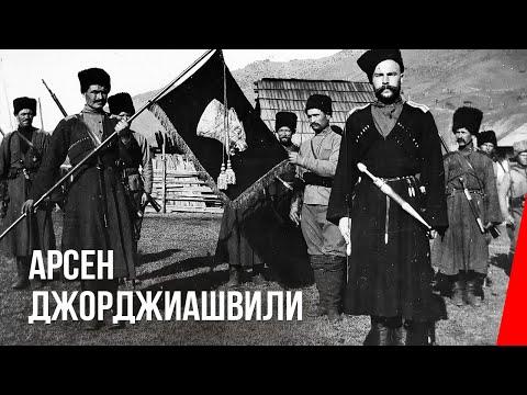 Арсен Джорджиашвили (1921) фильм
