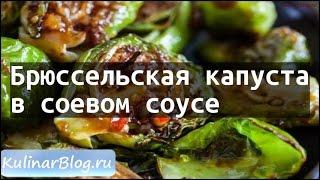 Рецепт Брюссельская капустав соевом соусе