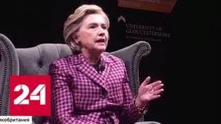 Юмор не оценила: Клинтон приняла на свой счет иронию рекламы Russia Today - Россия 24