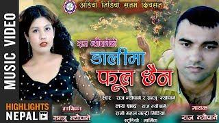Dali Ma Phool Chhaina - Nepali Lok Dohori Song 2075   Raj Neupane & Sanju Neupane