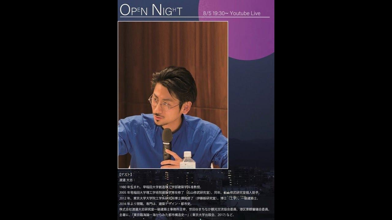 『Open Night』 ゲスト:渡邊 大志さん