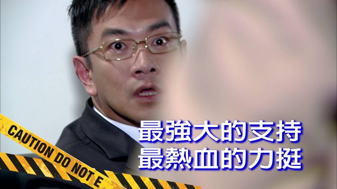 廉政英雄 精彩大結局-社會需要正義 我們需要英雄! - YouTube