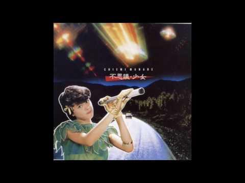 Chiemi Manabe – 不思議・少女 (1982) FULL ALBUM