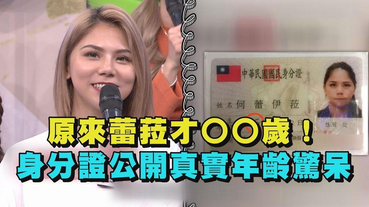 【綜藝大熱門】什麼?!原來她才 歲! 蕾菈身分證公開真實年齡驚呆 - YouTube