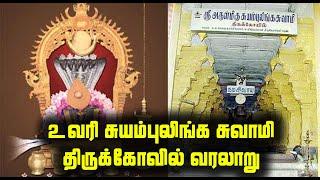 உவரி சுயம்புலிங்க சுவாமி திருக்கோவில் வரலாறு | History of Uvari Temple in Tamil