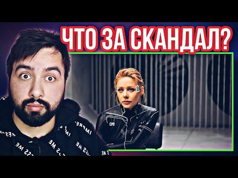 РЕАКЦИЯ НА Тина Кароль - Скандал (Премьера 2021)
