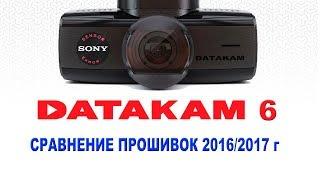 Видеорегистратор DATAKAM новая прошивка | Плохая ? прошивка DATAKAM 6 MAX - Развеем МИФЫ интернета |