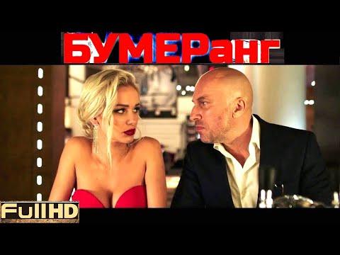 БУМЕРанг, фильм 2020 — Русский трейлер