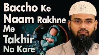 Aaj Hum Bacche Ke Naam Rakhne Me Takhir Karte Hai Aur Unique Naam Talash Karte Hai By Adv. Faiz Syed