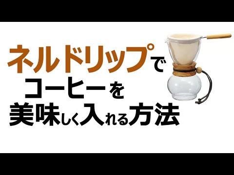 ネルドリップでコーヒーを美味しく入れる方法