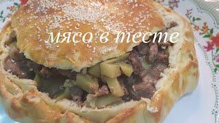 Мясо Тушеная в тесте(пирог с мясом)