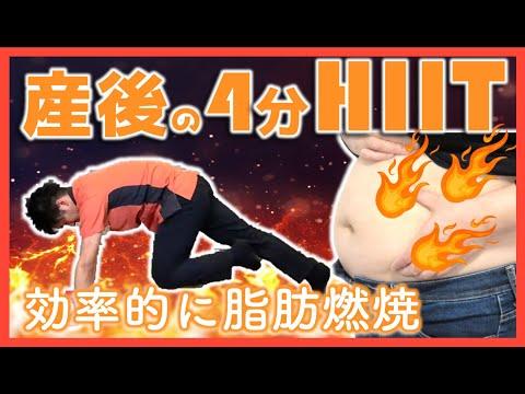 【HIIT】産後の脂肪燃焼!産後太り解消は1日4分のトレーニングで!
