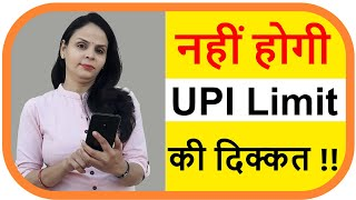 UPI Limit Rules 2020 in Hindi |  Ways to Deal with  UPI Limit