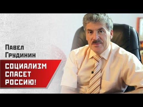 СРОЧНО! Павел Грудинин: Социализм спасет Россию!