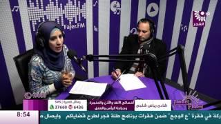 برنامج #طلة_فجر لقاء الدكتور شادي رياض الشلبي