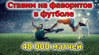 можно ли выигрывать деньги, делая ставки на фаворитов в футболе. Проверил на 48 000 матчах