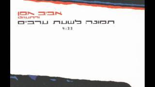 אביב גפן - תמונה לשעת ערביים - Aviv Geffen thumbnail